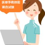 ・知りたい!医療事務技能審査試験(メディカルクラークⓇ)