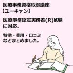 【ユーキャン】医療事務資格取得講座【特徴・費用・口コミなど】