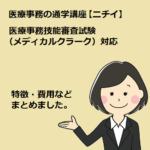 【ニチイ】医療事務の通学講座【特長・費用・口コミなど】