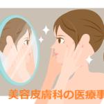 【元事務員による】美容皮膚科の医療事務について【解説】