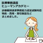 【ヒューマンアカデミー】医療事務総合コース【特長・費用など】