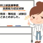 医科2級医療事務実務能力認定試験【合格率・難易度・試験日】