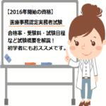 医療事務認定実務者試験とは【合格率・受験料・日程など解説します】